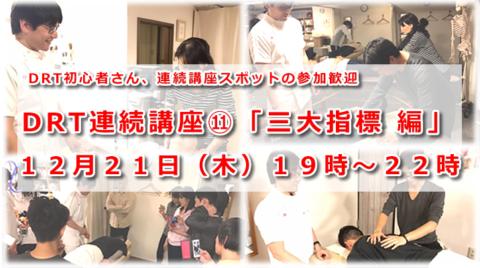 DRT白金台勉強会 連続講座⑪「三大指標 編」募集開始!!