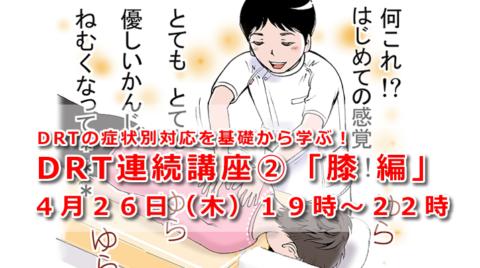 DRT白金台勉強会 連続講座②「膝 編」募集開始!!