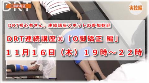 DRT白金台勉強会 連続講座⑩「O脚矯正 編」募集開始!!